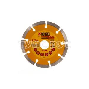 Диск алмазный отрезной сегментный (115х22.2 мм) DENZEL 73100