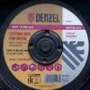 Круг отрезной по металлу (125х1х22.2 мм) для УШМ DENZEL 73761