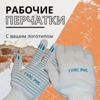 Перчатки с логотипом