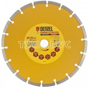 Диск алмазный отрезной сегментный (230х22.2 мм) DENZEL 73104