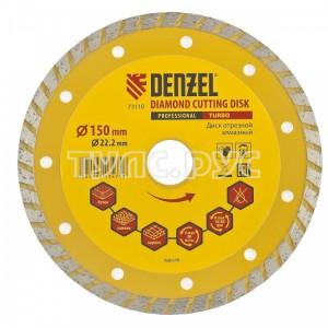 Диск алмазный отрезной Turbo (150х22.2 мм) DENZEL 73110
