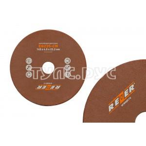 Диск заточной 145x4,5x22,2 mm для заточного станка EG235-CN Диск заточной 145x4,5x22,2 mm 03.013.00010